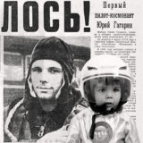 Robin with Gagarin